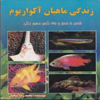 توضيحات کتاب زندگی ماهیان آکواریوم محمد رضا شیخیان نشر مولف