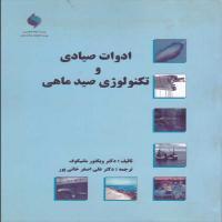 توضيحات کتاب ادوات صیادی و تکنولوژی صید ماهی علی اصفر خانی پور نشر موسسه تحقیقات شیلات ایران