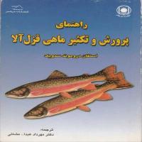 توضيحات کتاب راهنمای پرورش و تکثیر ماهی قزل آلا مهرداد عبدا... مشائی نشر دریاسر