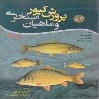 توضيحات کتاب پرورش کپور و ماهیان استخری فروغ پاپهن نشر نور بخش