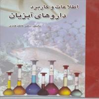 توضيحات کتاب اطلاعات و کاربرد داروهای آبزیان کاظم عبدی نشرپرتو واقعه