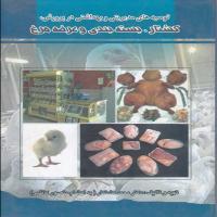 توضيحات کتاب توصیه های مدیریتی و بهداشتی در پرورش کشتاربسته بندی و عرضه مرغ محمدکشتکارپرتو واقعه