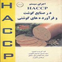 توضيحات کتاب اجرای سیستم HACCP در صنایع گوشت و فرآورده های گوشتی حسین حسینی قابوس نشر مرز دانش