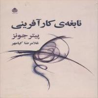 توضيحات کتاب نابغه کارآفرینی غلامرضا کیامهر نشر قطره