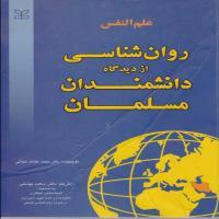 توضيحات کتاب روان شناسی از دیدگاه دانشمندان مسلمان سعید بهشتی نشر رشد