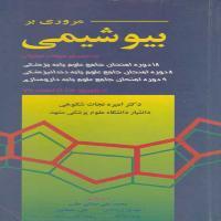 توضيحات کتاب مروری بر بیوشیمی امیره نجات شکوهی نشر95
