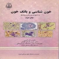 توضيحات کتاب خون شناسی و بانک خون حبیب اله گل افشان دانشگاه علوم پزشکی شیراز