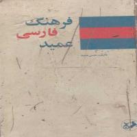 توضيحات کتاب فرهنگ فارسی عمید حسن عمید نشر امیر کبیر