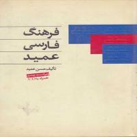 توضيحات کتاب فرهنگ فارسی عمید حسن عمید مراه سی دی نشر اشجع
