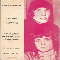 توضيحات کتاب یک نعلبکی پر از اسرار اشعار کامل پینک فلوید امیر علی راسترو نشر دانش آرا