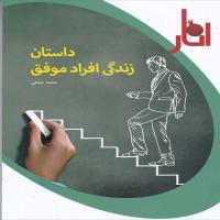 توضيحات کتاب داستان زندگی افراد موفق محمد صلحی نشر نخنگان
