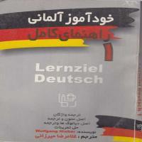 توضيحات کتاب خودآموز آلمانی راهنمای کامل1 غلامرضا میرزائی نشر رهنما