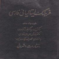 توضيحات کتاب فرهنگ ایتالیایی فارسی مهوش حمیدی نظامی نشر اشراقی
