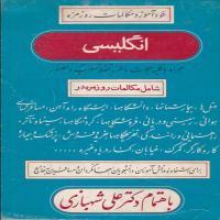 توضيحات کتاب خودآموز و مکالمات روزمره انگلیسی علی شهبازی نشر افشار