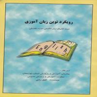 توضيحات کتاب رویکرد نوین زبان آموزی خلیل رشتی نشر بشیر علم و ادب