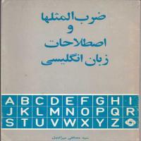 توضيحات کتاب ضرب المثلها و اصطلاحات زبان انگلیسی مصطفی میرافضل نشر مولف