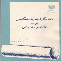 توضيحات کتاب نامه نگاری به زبان انگلیسی برای دانشجویان ایرانی ساراجین راتلج مریدی نشر آستان قدس