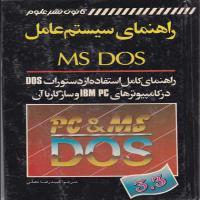 توضيحات کتاب راهنمای سیستم عامل MS DOSحمید رضا مصلی نشر میکروسافت