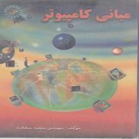 توضيحات کتاب مبانی کامپیوتر سعید سعادت نشر مجتمع آموزشی و فنی تهران