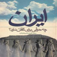 توضيحات کتاب ایران چه حرفی برای گفتن دارد محمد علی اسلامی ندوشن نشر سهامی انتشار