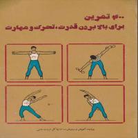 توضيحات کتاب 400تمرین برای بالابردن قدرت،تحریک و مهارت ساسان موسوی دهیوری نشر اداره تربیت بدنی