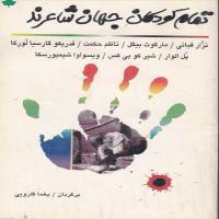 توضيحات کتاب تمام کودکان جهان شاعرند یغما گلرویی نشر دارینوش