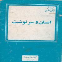 توضيحات کتاب انسان و سرنوشت مرتضی مطهری نشر صدرا