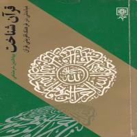 توضيحات کتاب قرآن شناخت بهاءالدین خرمشاهی نشر طرح نو