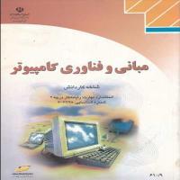 توضيحات کتاب مبانی فناوری اطلاعات مجتبی الله وردی نشر دیباگران
