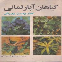 توضيحات کتاب گیاهان آپارتمانی حسین متقی نشر دریا