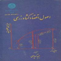 توضيحات کتاب اصول اقتصاد کشاورزی مجید کوپاهی نشر دانشگاه تهران