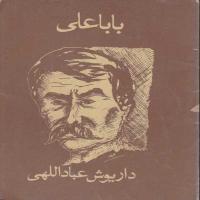 توضيحات کتاب  داستان بابا علی  داریوش عباداللهی نشر ارژنگ