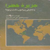 توضيحات کتاب داستان جزیره خضرا و تحقیقی پیرامون مثلث برمودا علی اکبر مهدی پور نشرنصر