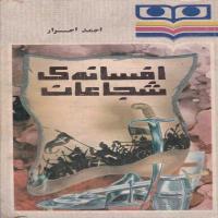توضيحات کتاب داستان  افسانه شجاعان احمد احرار نشر شباویز