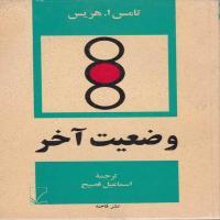 توضيحات کتاب وضعیت آخر اسماعیل فصیح نشر فاخته