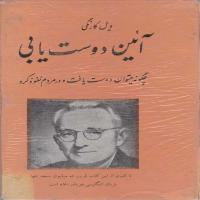 توضيحات کتاب آیین دوست یابی مهردادمهرین نشر اسکندری