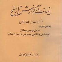 توضيحات کتاب خیانت در گزارش تاریخ مصطفی حسینی طباطبائی نشر چاپخش