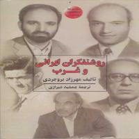 توضيحات کتاب روشنفکران ایرانی و غرب جمشید شیرازی نشر فرزان روز