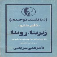 توضيحات کتاب دیالکتیک توحیدی دفتر ششم زیربنا،روبنا علی شریعتی نشر ارشاد