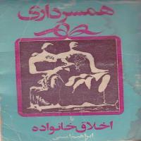 توضيحات کتاب آئین همسر داری یا اخلاق خانواده ابراهیم امینی نشر طلوع آزادی