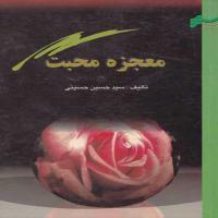 توضيحات کتاب معجزه محبت سید حسین حسینی نشر راهیان سبز