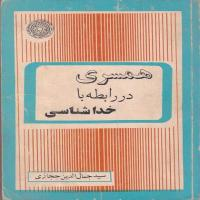 توضيحات کتاب همسری در رابطه با خداشناسی سیدجمال الدین حجازی نشر دارالتبلیغ اسلامی