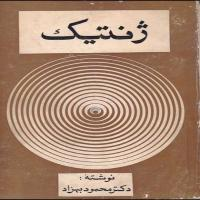 توضيحات کتاب ژنتیک محمود بهزاد نشر جاویدان