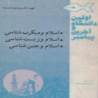 توضيحات کتاب اسلام و میکروب شناسی اسلام و زیست شناسی اسلام و جنین شناسی رضا پاک نژاد نشر یاسر