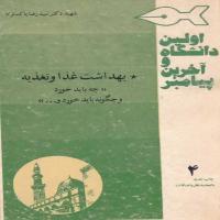 توضيحات کتاب بهداشت غذا وتغذیه(چه باید خوردو چگونه بایدخورد و ...) رضا پاک نژاد نشر یاسر