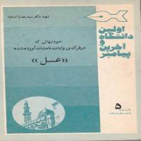 توضيحات کتاب خوردنیهایی که درقرآن و روایات نامشان آورده شده(عسل) رضا پاک نژاد نشر یاسر