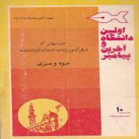 توضيحات کتاب خوردنیهایی که در قرآن و روایات نامشان آورده شده(میوه و سبزی)10 رضا پاک نژاد نشر یاسر