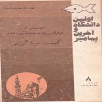 توضيحات کتاب خوراکیهایی که در قرآن نامشان آورده شده گوشت مواد گوشتی رضا پاک نژاد نشر یاسر