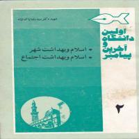 توضيحات کتاب اسلام و بهداشت شهر-اسلام و بهداشت اجتماع رضا پاک نژاد نشر یاسر