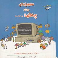توضيحات کتاب معجزه ای برای چاقها و لاغر ها محمد صادق کرمانی